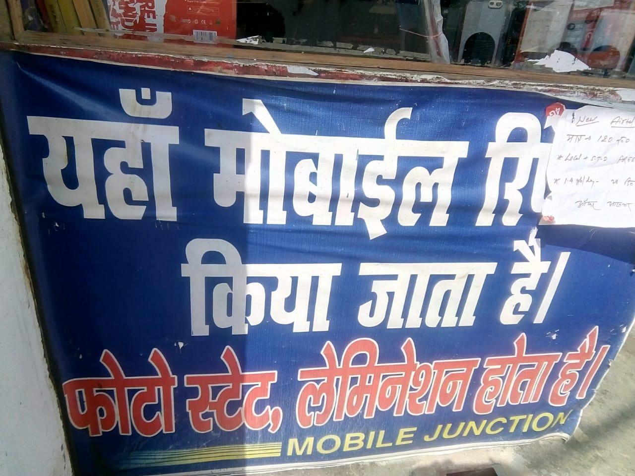 Mobile-Junction3