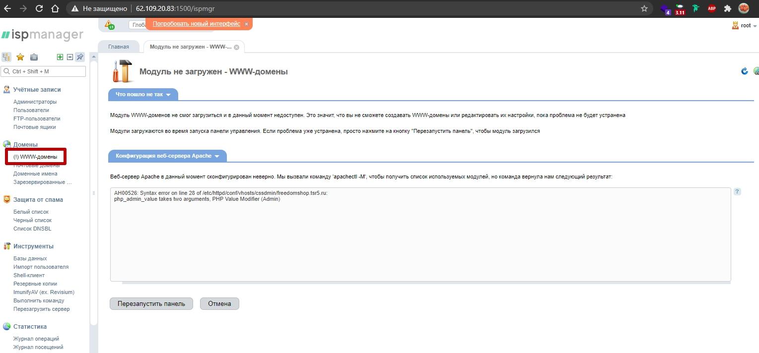 ISPm - нет доменов